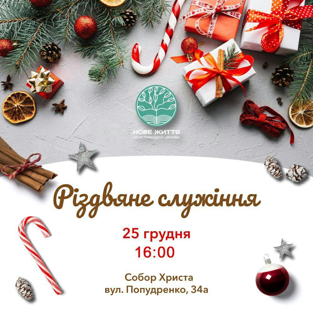 Празднование Рождества в церкви «Новая жизнь», Киев